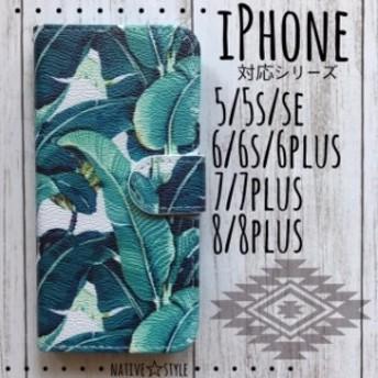 iphoneケース 手帳型 バナナリーフ ネイティブ ボヘミアン レザー フィルムiphone7/8 6/6s 5/5s/SE 6plus 7/8plus