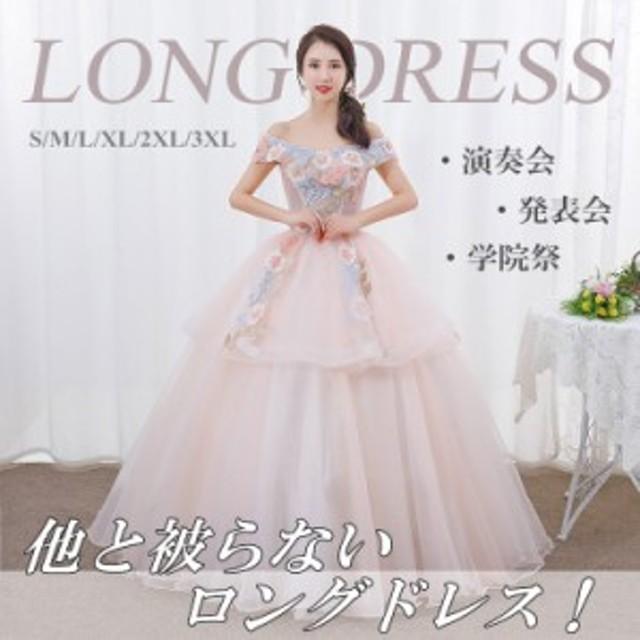 566ee0e08cd60 ロングドレス 演奏会 ピアノ 発表会 ドレス S~3XL 演奏会用ドレス ステージ