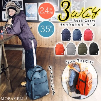 背負えるキャリー♪\3way リュックキャリー/【超軽量】【1~3泊用】【35L】キャスター付 バックパック 旅行 かばん 小型 キャリーバッグ かわいい Wキャスター