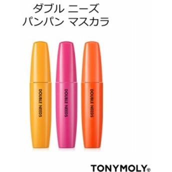 ★メール便★『TONYMOLY・トニーモリー』 ダブルニーズ パンパン マスカラ シリーズ【マスカラ】