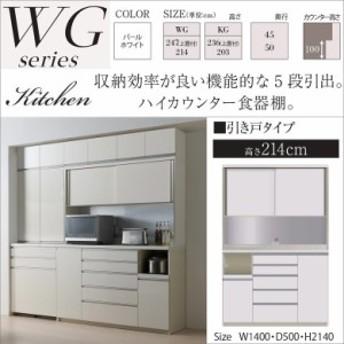 パモウナ WGL-1400R WGR キッチン家具 食器棚 幅140cm 奥行50cm 高さ214cm ハイカウンター 家電収納 完成品 5段引出
