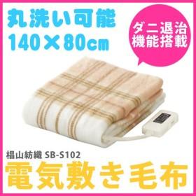 電気敷毛布 140×80cm 椙山紡織 SUGIYAMA シングル 丸洗いOK!無段階温度調節 電気毛布 水洗い洗濯可能!ダニ退治機能搭載