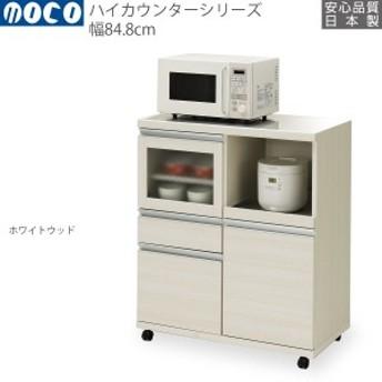 フナモコ レンジ台 ハイタイプキッチンカウンター 幅84.8×高さ98.3cm ホワイトウッド MRS-85 日本