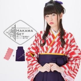 卒業式向けの二尺袖着物と袴の3点セット「赤×白 矢羽」