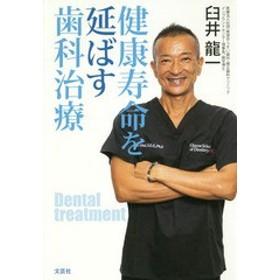 [書籍]/健康寿命を延ばす歯科治療/臼井龍一/著/NEOBK-2289311