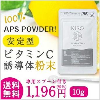 安定型 ビタミンC誘導体 100% 粉末 【APS パウダー10g】原末/手作り化粧水/美容液【メール便送料無料】
