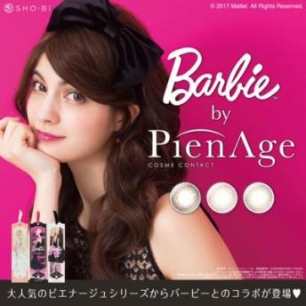 ピエナージュ バービー Pienage Barbie 2week 6枚入 (カラーコンタクト カラコン マギー)【会員ランクに関わらず一律P10倍】