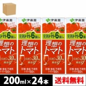 伊藤園 理想のトマト 200ml 紙パック 24本入り × 1ケース【3~4営業日で出荷します】【送料無料】