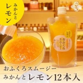 スムージー 有田のみかん レモン ゼリー おふくろスムージーみかんとレモン 170g 12本入 シャーベットにも