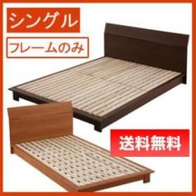 ベッド シングル すのこ 通気性 除湿 【 フレームのみ 】 【 ダークブラウン 茶色 】 【 送料無料 】