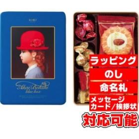 赤い帽子 赤い帽子 ブルー (16391)