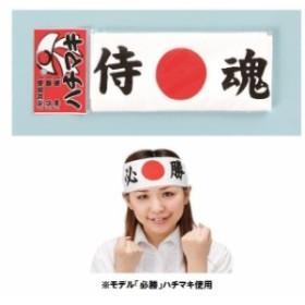 侍魂ハチマキ 日の丸侍魂はちまき パーティーグッズ イベント用品 鉢巻 応援