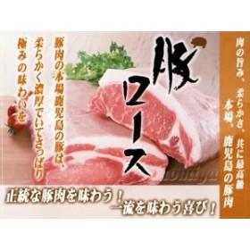 【1,000円均一特価】鹿児島県産豚ローステキカツ用3枚