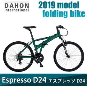 折りたたみ自転車 DAHON international ダホン 2019年モデル Espresso D24
