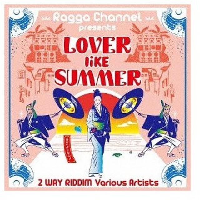 【送料無料選択可】オムニバス/Lover Like Summer 〜夏の様な二人〜 2WAY RIDDIM