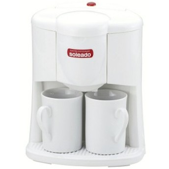 2カップコーヒーメーカー ソレアード 2カップ分 シンプル