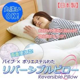 リバーシブルピロー【a_b】【洗える寝具】【アレルギー対策】 【OS】