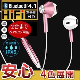 【高音質】ワイヤレス イヤホン bluetooth 両耳 iPhone X 8 7 Plus Android ブルートゥース 4.1 軽量 ステレオ アルミ マイク搭載