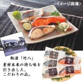 お魚西京漬詰合せ 竹八 シーフード 海鮮 魚介類