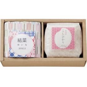 バラエティ 越後ファーム お米&ふきんセット名入れ 米 コシヒカリ