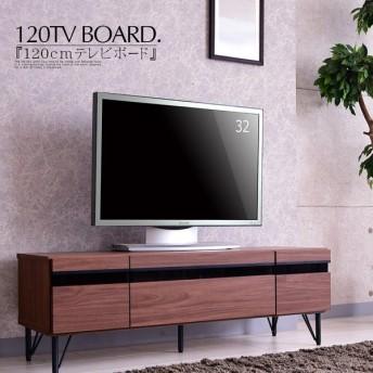 テレビ台 テレビボード 幅120cm 脚付き