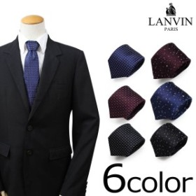 ランバン LANVIN ネクタイ シルク フランス製 ビジネス 結婚式 メンズ