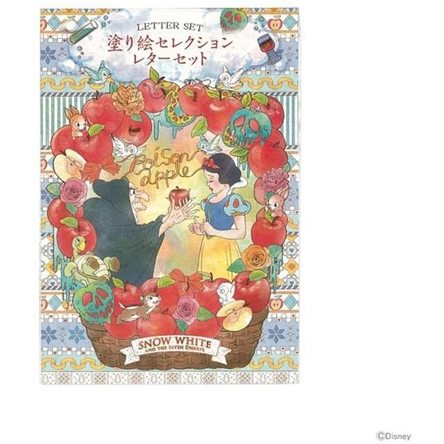 ディズニープリンセス 白雪姫 レターセットぬりえ塗り絵
