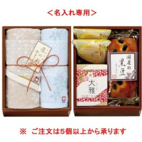 今治タオル&和菓子詰合せ(名入専用)/IMW-30