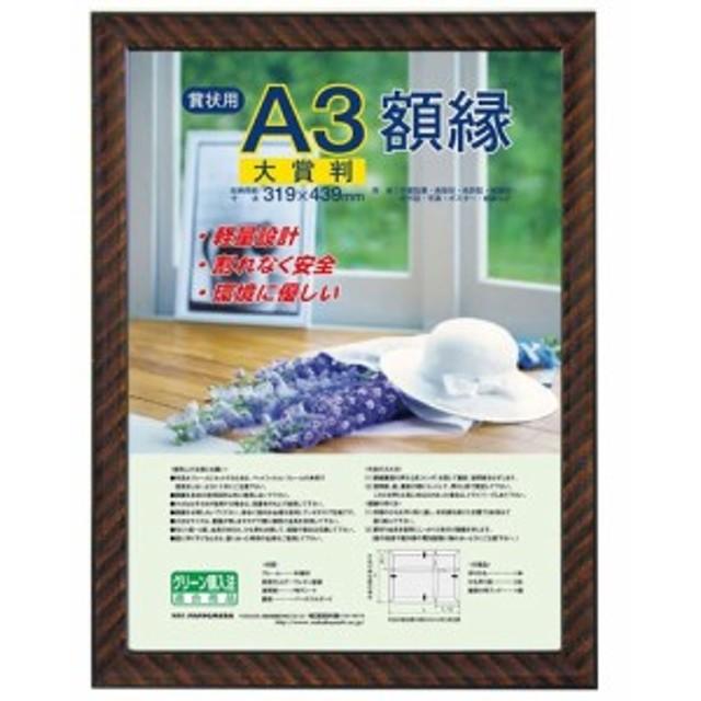 ナカバヤシ フ-KWP-21/NN(金ラック) 樹脂製軽量額縁 金ラック 賞状大賞判 写真フレーム