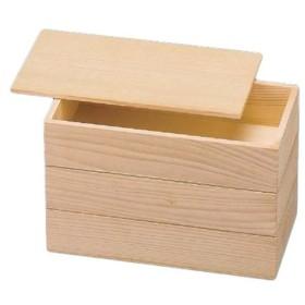 お重箱 6.5寸1/2 木製6.5寸1/2長手白木重(蓋カキオトシ式)3段 樅製/グループD