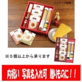 内祝い お名入れパスタソース詰合せギフト マルコ麺類 レトルトソース/PAPP-30A