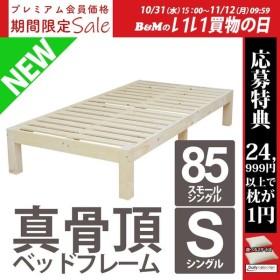 すのこベッド シングル 85スモールシングル 木製ベッドフレーム 真骨頂