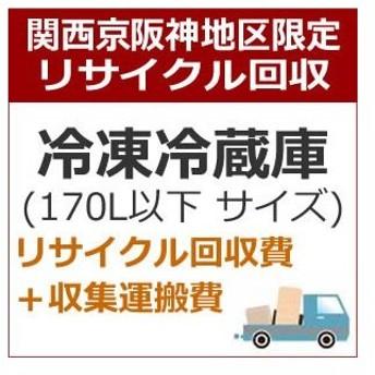 リサイクル回収 冷凍冷蔵庫リサイクル回収・小(170L以下)recucle3-1