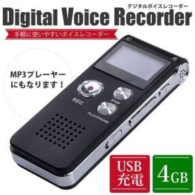 デジタル ボイス ICレコーダー 録音 MP3プレイヤー 4GB USB充電 軽量 コンパクト 小型 簡単操作会議 授業 習いごと