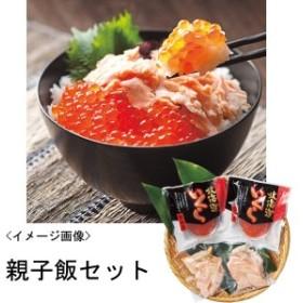 秋鮭親子飯 北海道産 魚介 シーフード