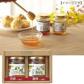 ハチミツ山田養蜂場 国産の完熟はちみつ『蜜比べ』 2種 はちみつ/SDY-BH30