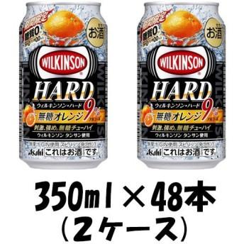 チューハイ ウィルキンソンハード 無糖オレンジ アサヒ 350ml 48本(24本 × 2ケース) 期間限定