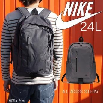 ナイキ NIKE メンズ レディース バッグ BA5532 020 リュック オールアクセス ソールデイ バックパック 24L グレー