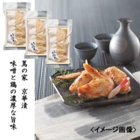 父の日 プレゼント 惣菜ふもと鶏手羽先 京華漬 食材 酒の肴