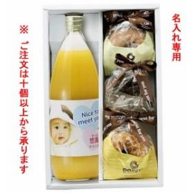 りんごジュースとドーナツタオルの詰合せ(名入専用)/