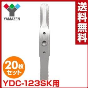 ナイロンブレード(20枚セット)YDC-123SK用