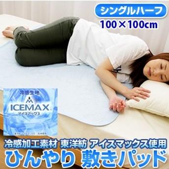 涼感 ICEMAX アイスマックス 敷きパッド ハーフサイズ (100×100cm) 【a_b】【敷パッド シングル 敷パット シーツ 丸洗いOK 清涼寝