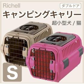Richell (リッチェル) キャンピングキャリーダブルドアS ブラウン(BR)・ピンク(P) 超小型犬/猫 ペット用