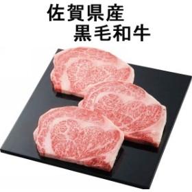 黒毛和牛 佐賀県産 ロースステーキ用3枚(540g)