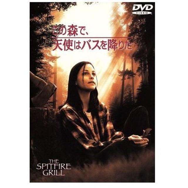 この森で、天使はバスを降りた/リー・デヴィッド・ズロートフ(脚本、監督),フォレスト・マーレイ(製作),ジェームズ・ホーナー(音楽),アリソン・エリオッ