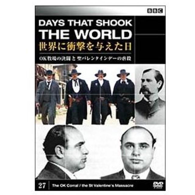 DVD/BBC 世界に衝撃を与えた日−...