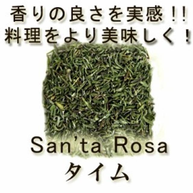 有機オーガニック素材の無農薬・無化学肥料  「タイム」 10g♪ 【スパイスハーブ/ハーブティー】【フェアトレード】