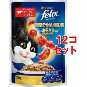 フィリックス 我慢できない隠し味ゼリー ゼリー仕立て ビーフ&トマト味 (70g12コセット)