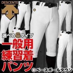 デサント 練習着 ユニフォームパンツ 野球 選べる6タイプ 練習着パンツ ズボン Sホワイト