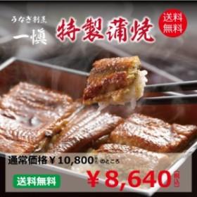 【送料無料】うなぎ割烹「一愼」特製蒲焼